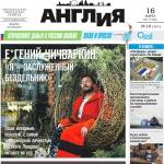 Evgeny Chichvarkin Angliya News