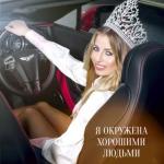 Rutage Miss USSR