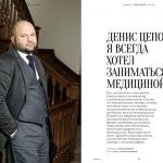 Rutage Magazine Denis Tsepov
